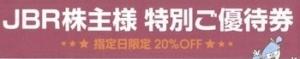 ジャパンベストレスキューシステム(2453)