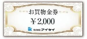 アイケイ(2722)