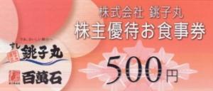 銚子丸(3075)