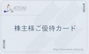アトム(7412)