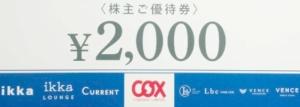 コックス(9876)