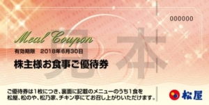松屋フーズ(9887)