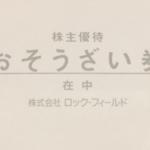 4月株主優待:ロック・フィールド(2910)