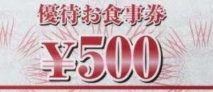 JBイレブン(3066)