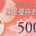 5月、11月株主優待:銚子丸(3075)