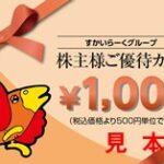 6月、12月株主優待:すかいらーく(3197)