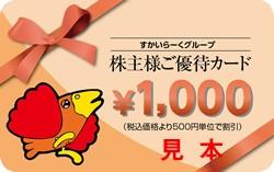 すかいらーく(3197)
