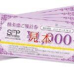 SFPホールディングス(3198)