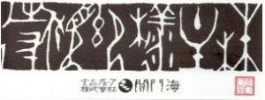 関門海(3372)