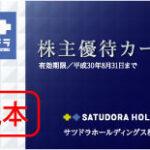 5月株主優待:サツドラホールディングス(3544)