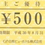 4月、10月株主優待:日本ビューホテル(6097)