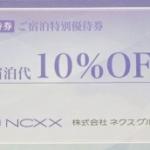 5月、11月株主優待:ネクスグループ(6634)
