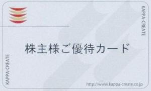カッパ・クリエイト(7421)