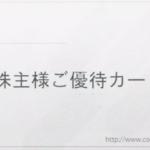 3月、9月株主優待:コロワイド(7616)