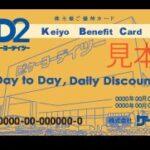 2月、8月株主優待:ケーヨー(8168)