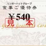 2月、8月株主優待:リンガーハット(8200)