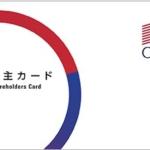 3月、9月株主優待:オリックス(8591)