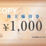 4月、10月株主優待:エイチアイエス(9603)
