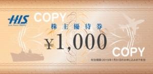エイチ・アイ・エス(9603)