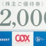 2月株主優待:コックス(9876)