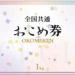 5月、11月株主優待:オオバ(9765)