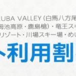 7月株主優待:日本駐車場開発(2353)