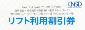 日本駐車場開発(2353)の株主優待