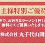 1月、7月株主優待:丸千代山岡家(3399)