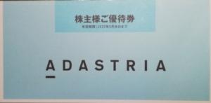 アダストリア(2685)の株主優待