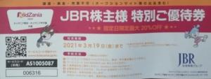 ジャパンベストレスキューシステム(2453)主優待