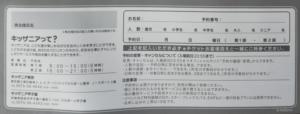ジャパンベストレスキューシステム(2453)の株主優待ジャパンベストレスキューシステム(2453)の株主優待