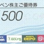 6月、12月株主優待:アルペン(3028)