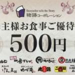 6月、12月株主優待:物語コーポレーション(3097)