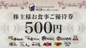 物語コーポレーション(3097)の株主優待
