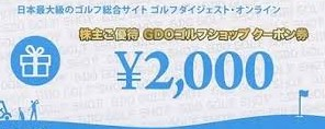 ゴルフダイジェスト・オンライン(3319)の株主優待