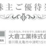 6月、12月株主優待:大倉工業(4221)
