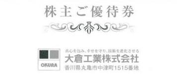 大倉工業(4221)