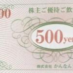 6月、12月株主優待:かんなん丸(7585)