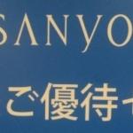 6月、12月株主優待:三陽商会(8011)