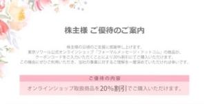 東京ソワール(8040)の株主優待