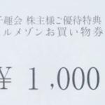 6月、12月株主優待:千趣会(8165)