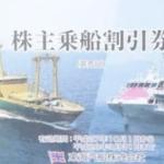 6月、12月株主優待:東海汽船(9173)