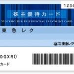 6月、12月株主優待:東急レクリエーション(9631)