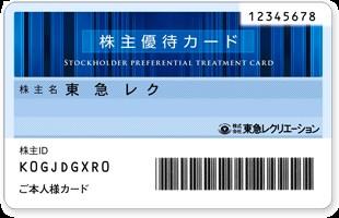 東急レクリエーション(9631)の株主優待