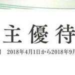 6月、12月株主優待:藤田観光(9722)