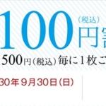 6月株主優待:小僧寿し(9973)