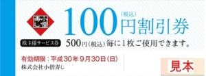小僧寿し(9973)の株主優待