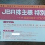 ジャパンベストレスキューシステム(2453)の株主優待が到着しました!
