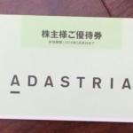 アダストリア(2685)の株主優待が到着しました!