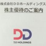 ダイヤモンドダイニングホ-ルディングス(3073)の株主優待が到着しました!